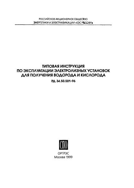 РД 34.50.501-96 Типовая инструкция по эксплуатации электролизных установок для получения водорода и кислорода