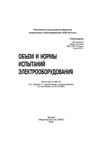 РД 34.45-51.300-97 Объем и нормы испытаний электрооборудования