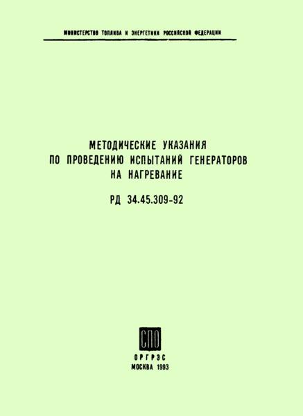 РД 34.03.702 СКАЧАТЬ БЕСПЛАТНО