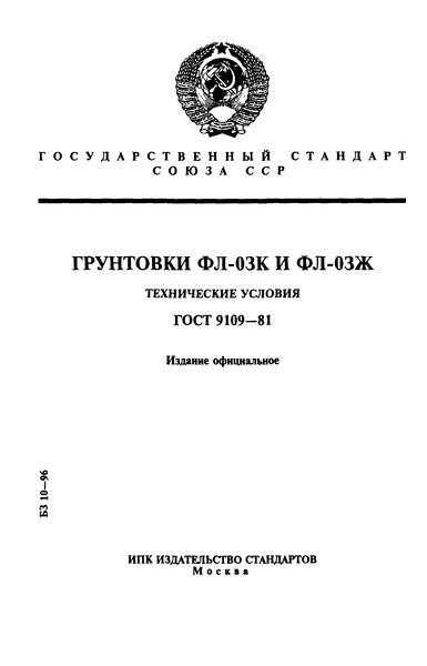 ГОСТ 9109-81 Грунтовки ФЛ-03К и ФЛ-03Ж. Технические условия