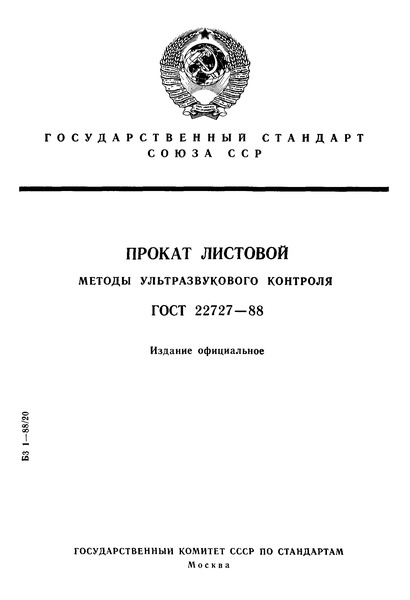 ГОСТ 22727-88 Прокат листовой. Методы ультразвукового контроля