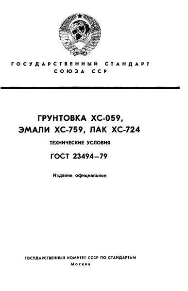 ГОСТ 23494-79 Грунтовка ХС-059, эмали ХС-759, лак ХС-724. Технические условия