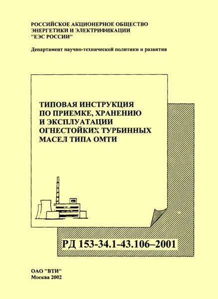 РД 153-34.1-43.106-2001 Типовая инструкция по приемке, хранению и эксплуатации огнестойких турбинных масел типа ОМТИ