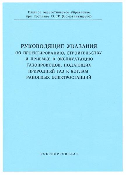РД 34.39.101 Руководящие указания по проектированию, строительству и приемке в эксплуатацию газопроводов, подающих природный газ к котлам районных электростанций
