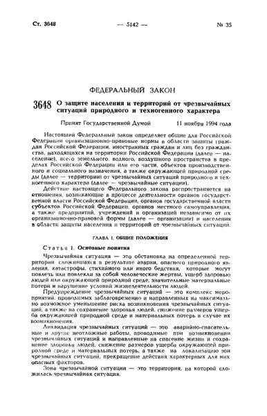 Федеральный закон 68-ФЗ О защите населения и территорий от чрезвычайных ситуаций природного и техногенного характера