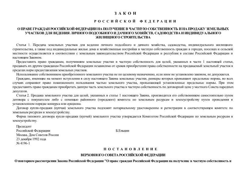 Закон 4196-1 О праве граждан Российской Федерации на получение в частную собственность и на продажу земельных участков для ведения личного подсобного и дачного хозяйства, садоводства и индивидуального жилищного строительства