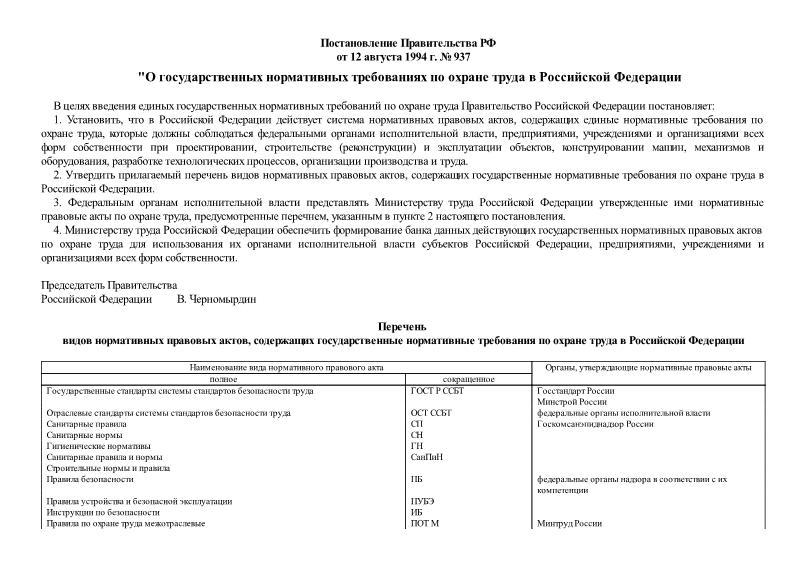 Постановление 937 О государственных нормативных требованиях по охране труда в Российской Федерации