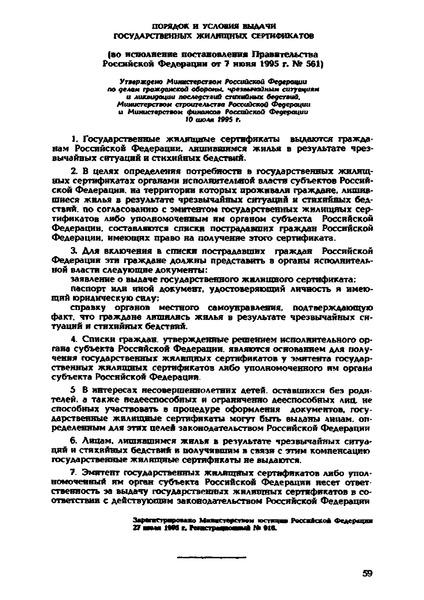 Порядок  Порядок и условия выдачи государственных жилищных сертификатов (во исполнение постановления Правительства Российской Федерации от 7 июня 1995 г. № 561)