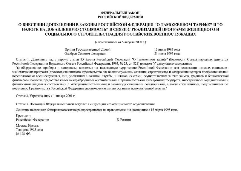 Федеральный закон 128-ФЗ О внесении дополнений в Законы Российской Федерации