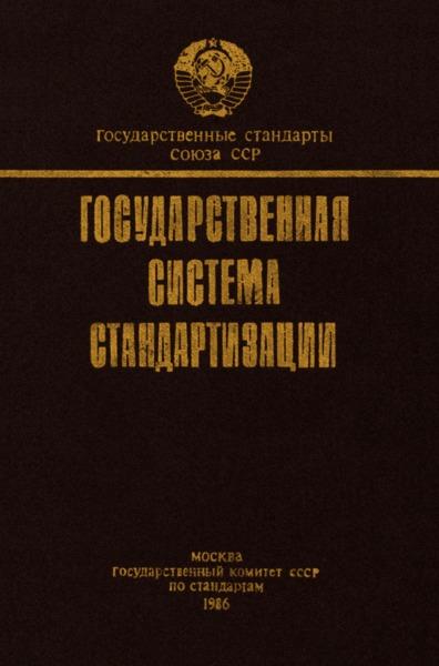 ГОСТ 1.5-85 Государственная система стандартизации. Построение, изложение, оформление и содержание стандартов