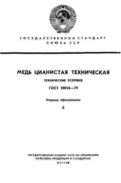 ГОСТ 10018-79 Медь цианистая техническая. Технические условия