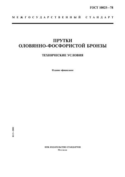 ГОСТ 10025-78 Прутки оловянно-фосфористой бронзы. Технические условия