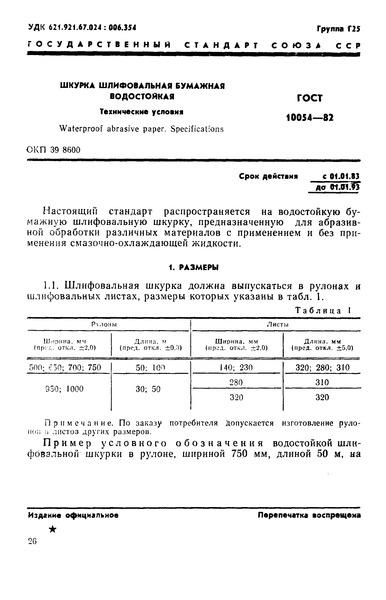ГОСТ 10054-82 Шкурка шлифовальная бумажная водостойкая. Технические условия