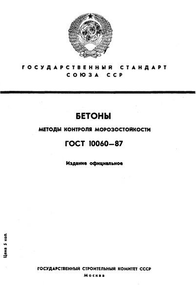 ГОСТ 10060-87 Бетоны. Методы определения морозостойкости
