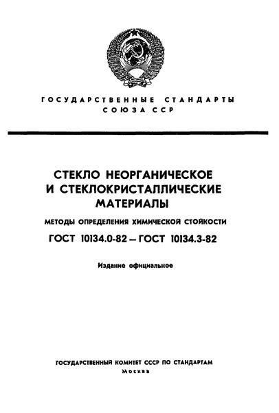 ГОСТ 10134.0-82 Стекло неорганическое и стеклокристаллические материалы. Общие требования к методам определения химической стойкости