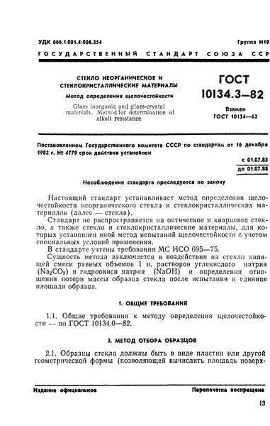 ГОСТ 10134.3-82 Стекло неорганическое и стеклокристаллические материалы. Метод определения щелочестойкости