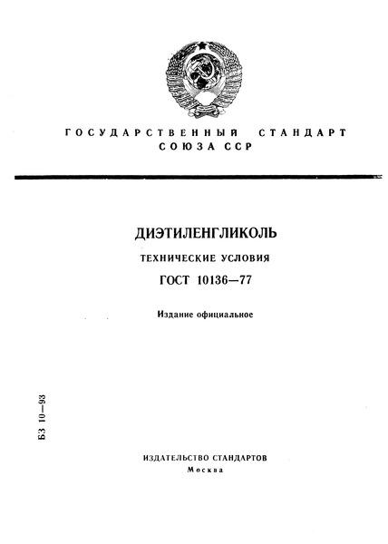 ГОСТ 10136-77 Диэтиленгликоль. Технические условия