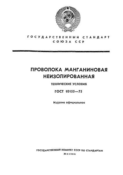 ГОСТ 10155-75 Проволока манганиновая неизолированная. Технические условия
