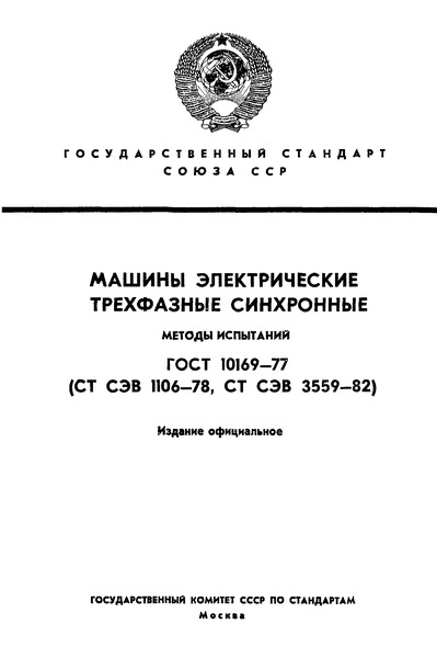ГОСТ 10169-77 Машины электрические трехфазные синхронные. Методы испытаний