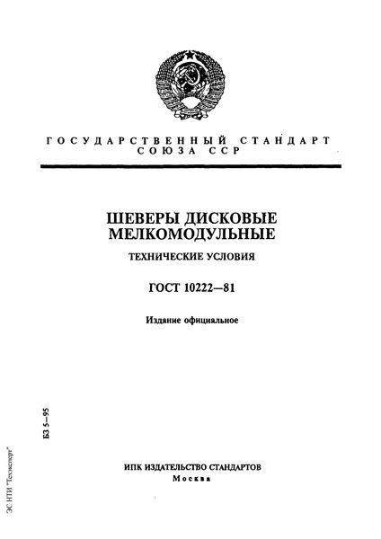 ГОСТ 10222-81 Шеверы дисковые мелкомодульные. Технические условия