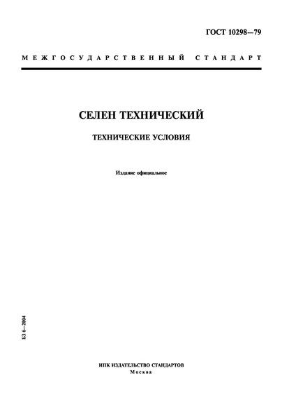 ГОСТ 10298-79 Селен технический. Технические условия