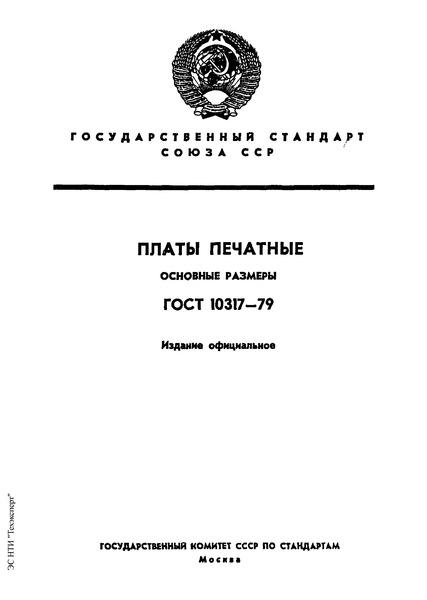 ГОСТ 10317-79 Платы печатные. Основные размеры