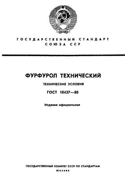 ГОСТ 10437-80 Фурфурол технический. Технические условия