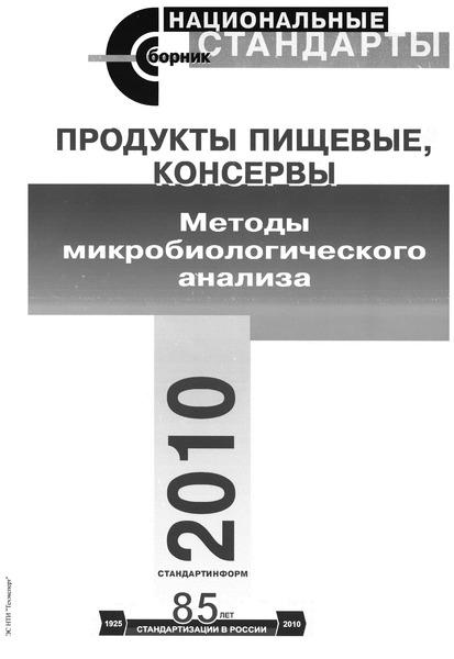 ГОСТ 10444.9-88 Продукты пищевые. Метод определения Сlostridium perfringens
