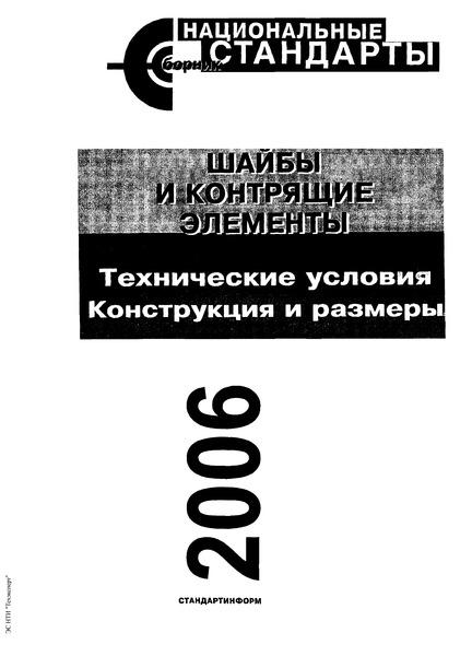 ГОСТ 10450-78 Шайбы уменьшенные. Классы точности А и С. Технические условия