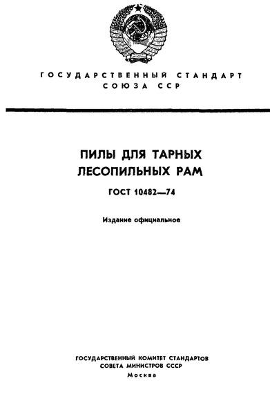 ГОСТ 10482-74 Пилы для тарных лесопильных рам. Технические условия