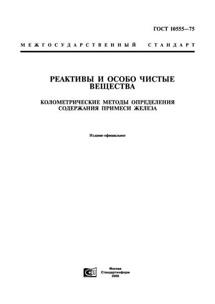 ГОСТ 10555-75 Реактивы и особо чистые вещества. Колориметрические методы определения содержания примеси железа