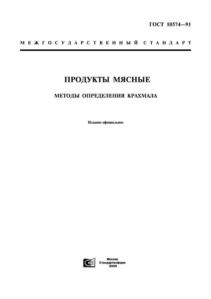 ГОСТ 10574-91 Продукты мясные. Методы определения крахмала