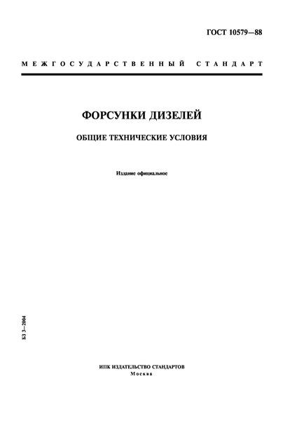 ГОСТ 10579-88 Форсунки дизелей. Общие технические условия