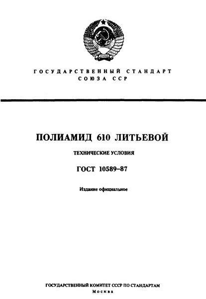 ГОСТ 10589-87 Полиамид 610 литьевой. Технические условия