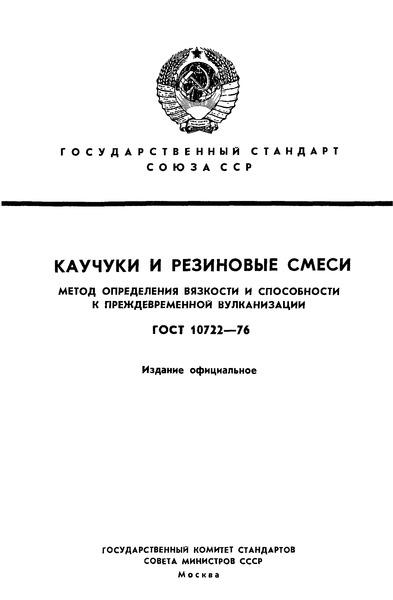 ГОСТ 10722-76 Каучуки и резиновые смеси. Метод определения вязкости и способности к преждевременной вулканизации