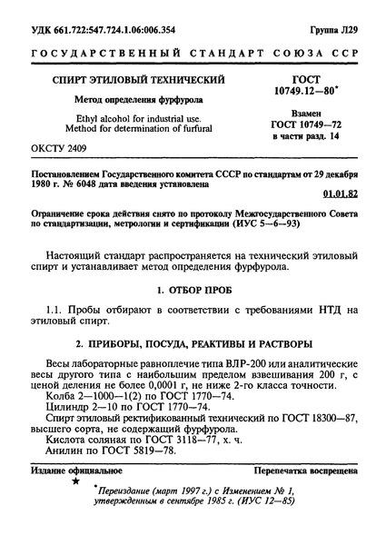 ГОСТ 10749.12-80 Спирт этиловый технический. Метод определения фурфурола