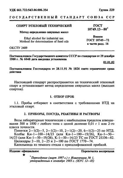 ГОСТ 10749.13-80 Спирт этиловый технический. Метод определения сивушных масел