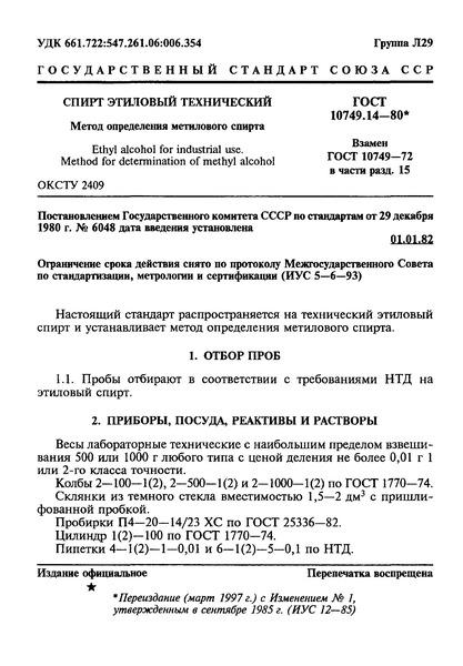 ГОСТ 10749.14-80 Спирт этиловый технический. Метод определения метилового спирта