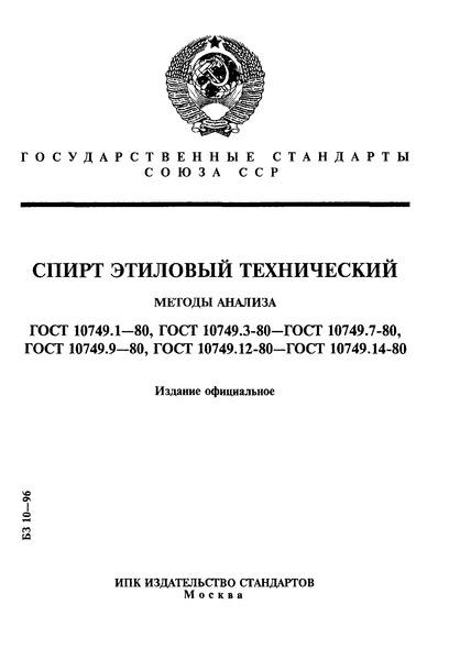ГОСТ 10749.1-80 Спирт этиловый технический. Метод определения внешнего вида