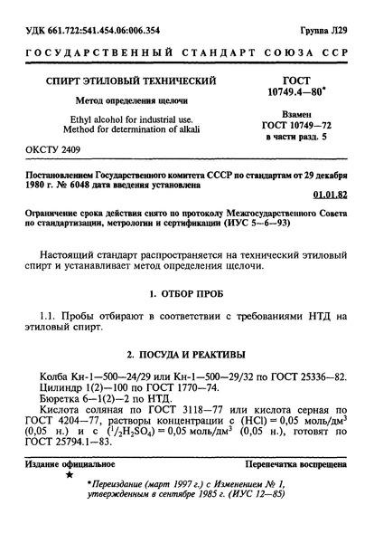 ГОСТ 10749.4-80 Спирт этиловый технический. Метод определения щелочи
