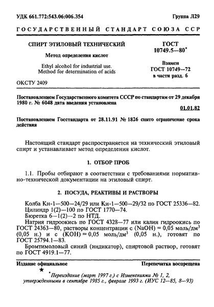 ГОСТ 10749.5-80 Спирт этиловый технический. Метод определения кислот