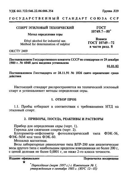 ГОСТ 10749.7-80 Спирт этиловый технический. Метод определения серы