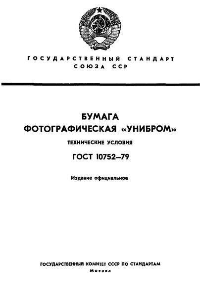 ГОСТ 10752-79 Бумага фотографическая