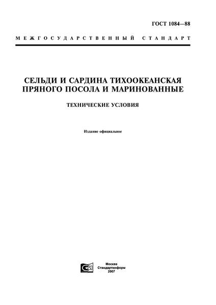 ГОСТ 1084-88 Сельди и сардина тихоокеанская пряного посола и маринованные. Технические условия
