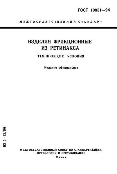 ГОСТ 10851-94 Изделия фрикционные из ретинакса. Технические условия