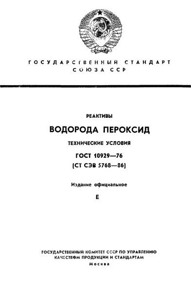 ГОСТ 10929-76 Реактивы. Водорода пероксид. Технические условия