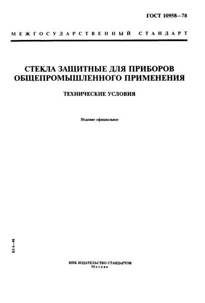 ГОСТ 10958-78 Стекла защитные для приборов общепромышленного применения. Технические условия