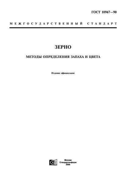ГОСТ 10967-90 Зерно. Методы определения запаха и цвета