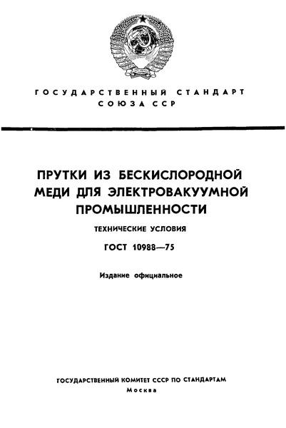 ГОСТ 10988-75 Прутки из бескислородной меди для электровакуумной промышленности. Технические условия