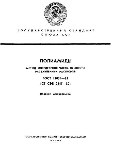 ГОСТ 11034-82 Полиамиды. Метод определения числа вязкости разбавленных растворов